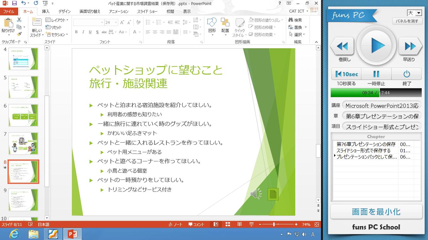 PowerPoint2013応用講座