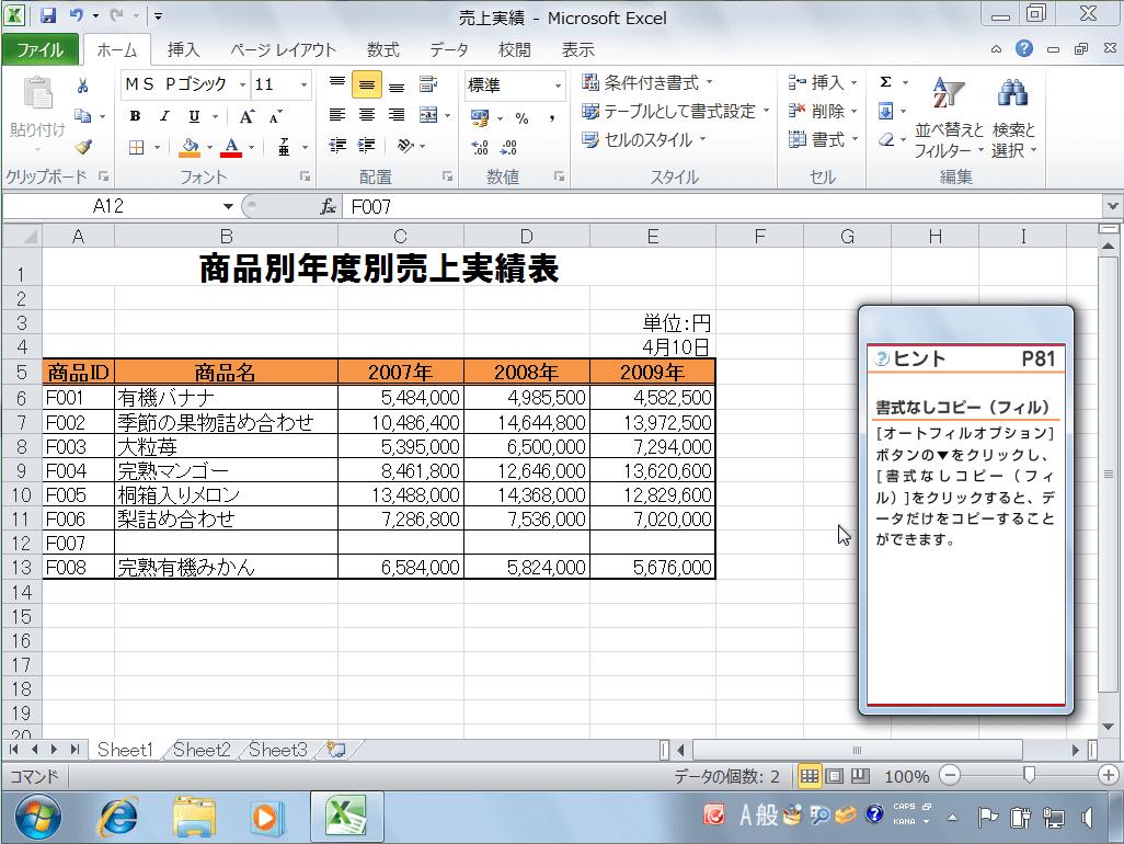 Excel2010基礎講座