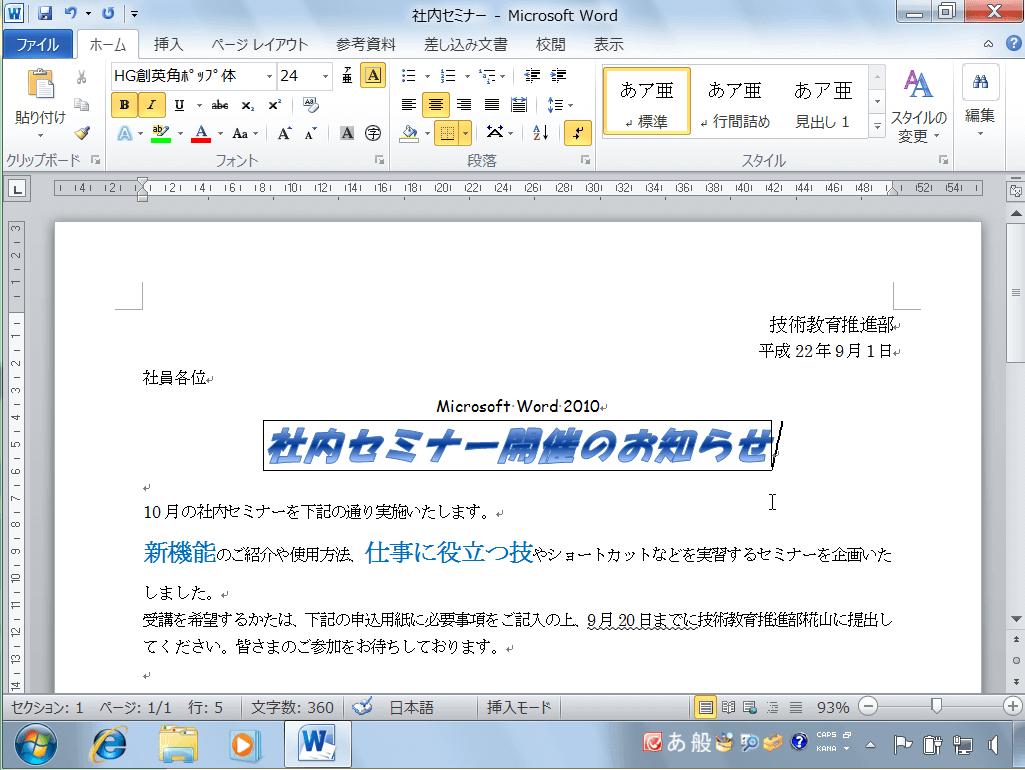 Word2010基礎講座