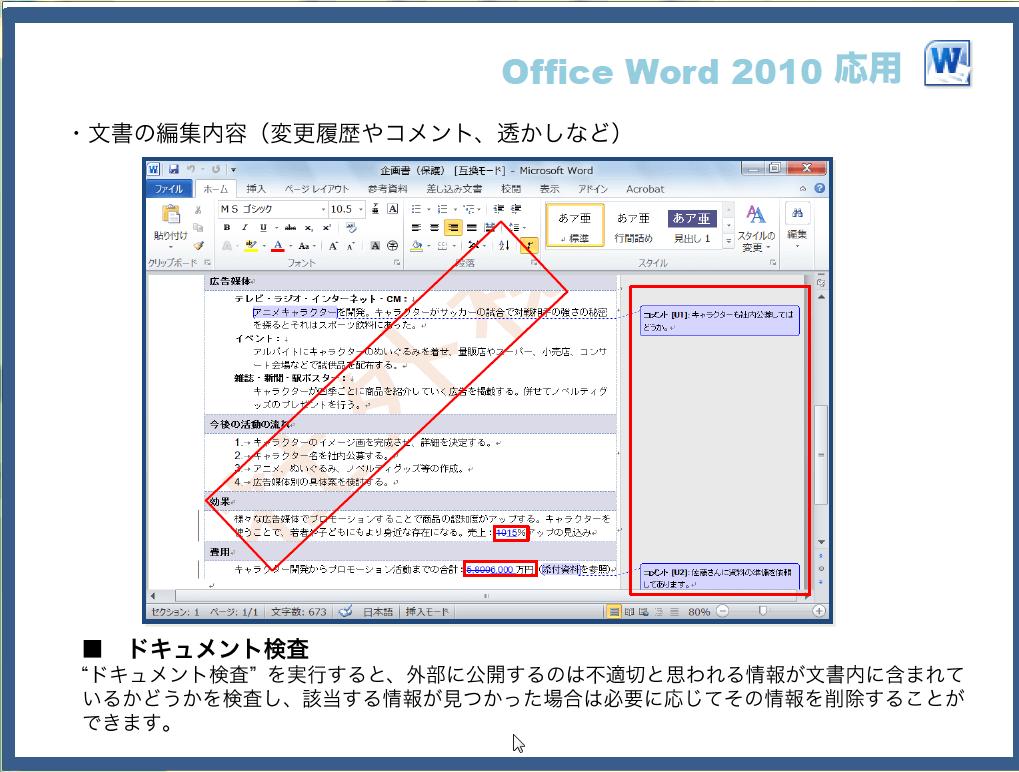 Word2010応用講座